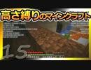 【Minecraft】高さ縛りのマインクラフト 第15話【ゆっくり実況】