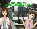 春香・真美と行く 青春18きっぷで温泉めぐりの旅 最終回