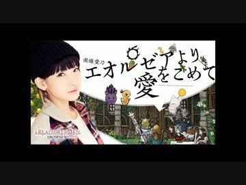 FF14Webラジオ エオルゼアより愛をこめて 第22回(2015.4/3)※代理投稿