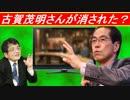 【報ステ、古賀氏番組降ろし】森永卓郎「政府が言論統制が行っている」