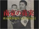【衝撃証言】南京大虐殺は無かった!『南京の真実・第二部』製作へ[桜H27/3/28]