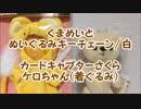 玩具開封☆「くまめいと&カードキャプターさくらケロちゃん」