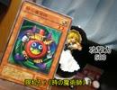 フィギュアに遊戯王やらせてみた 9 「ハーピィ・レディ 舞う!」