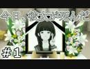 【実況】今日、彼女が死んだ 01 thumbnail