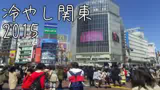 冷やし関東2015