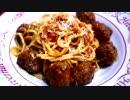 ミートボールスパゲッティ♪  ~ルパンのスパゲッティ~【再現料理祭】