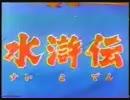 TVドラマ 「水滸伝」 OP&ED