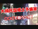 【ニコニコ動画】【大韓民国郷土予備軍】 パン○で歌うニダ!を解析してみた