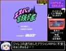 エスパ冒険隊RTA_31分51秒 thumbnail