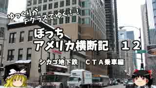 【ゆっくり】アメリカ横断記12 シカゴ観光編 CTA地下鉄 thumbnail