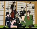 【リプレイ】刀剣乱舞で人狼9【part4】 thumbnail