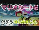 【実況】マリオカート8が。 22(150ccこのはカップ②)