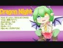 【森里-もりり-】Dragon Night 歌ってみた【オリジナルPV】