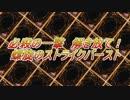 遊戯王COS8話