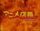 アニメ店長 プロモーションアニメ thumbnail