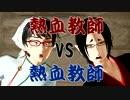 【MMD鬼徹】熱血教師vs熱血教師【03コント】