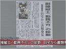 【陰謀論】ジャーマンウイングス機墜落事故、真相はどこに?[桜H27/3/30]
