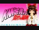 【ニコニコ動画】KNN姉貴の奇妙な冒険.JOJOvsDIOを解析してみた
