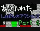 【実況】ありふれた しょぼんのアクション2 Part04