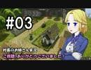 【Banished】村長のお姉さん 実況 03【村作り】