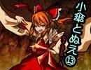 【東方】小傘とぬえ 劇場版~Third Strike~【前編】