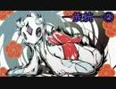 【ポケモンORAS】 ユキワラシ一族のみで対戦!! part2 【実況】 thumbnail
