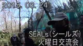 センスのないサバゲー動画 SEALs火曜日交流会② 2015.03.24