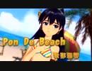 【ニコニコ動画】アイマスMAD 【Pon De Beach】.を解析してみた