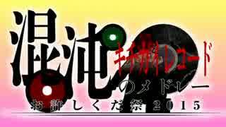 キチガイレコード混沌のメドレー ~お許しくだ祭2015~【チャー研合作】