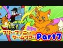 爆笑!芳春のフリーファニーゲームツアー【実況】Part7