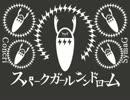 【コンクリ×SymaG】スパークガールシンドローム【合わせてみた】