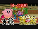 【ゆっくり実況】星のカービィスーパーデラックスを超攻略! ★終 thumbnail