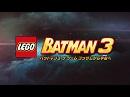 LEGO®バットマン3 ザ・ゲーム ゴッサムから宇宙へ