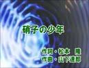 【カラオケ】 硝子の少年 Kinki Kids 【off vocal】