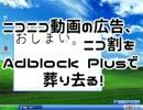 【ニコニコ動画】【快適】ニコニコ動画の広告、ニコ割をAdblock Plusで葬り去る!【にする】を解析してみた