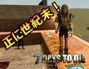 究極サバイバル!物作りゾンビゲー【7Days to Die】実況第三話! thumbnail