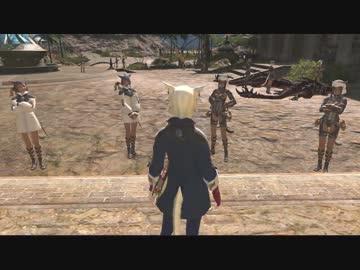 ゆっくりワゴンのFFXIVプレイ動画2ndPart02