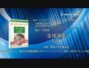 SEKAI NO OWARIメドレー(arr.下田和輝)【演奏:駒澤大学吹奏楽部】POP-75 thumbnail