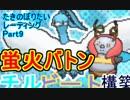 【ポケモンORAS】たきのぼりたいレーティングPart9