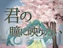 【ニコニコ動画】【初音ミク】 哀春恋音 【オリジナル】を解析してみた