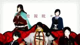 【MMD刀剣乱舞】虎視眈々【新撰組】 thumbnail