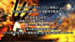 【ゆっくり実況】大戦略大東亜興亡史3ストーリー動画Part48.5