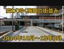 【ニコニコ動画】【特集】変わりゆく梅田の街並み!2014年10月~2015年3月の変化を解析してみた