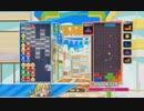 【実況】 ぷよぷよテトリス PS4版 とある一戦。