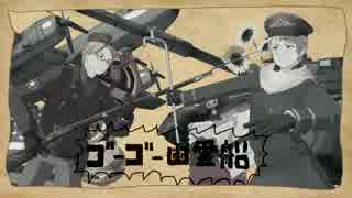 【APヘタリアMMD】ゴーゴー幽霊船【第二次重量級春祭り】