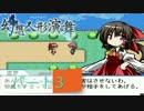 【幻想人形演舞】東方初心者の僕が幻想人形演舞!part3