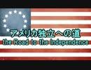 【ニコニコ歴史図鑑】[後編]永遠の物語【アメリカ独立への道】