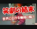 【ニコニコ動画】【笑劇の賞品】 世界に広がる嫌韓の輪!を解析してみた