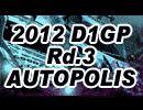 2012 D1GP Rd.3 AUTOPOLIS 【公式映像】