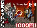 『ロマサガ』サルーイン石化チャレンジ(1,000回検証)【Romancing Sa・Ga】